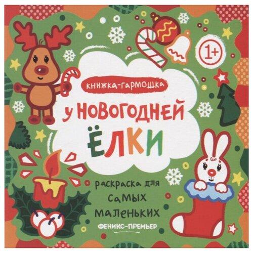 Феникс Раскраска книжка-гармошка. У новогодней елки