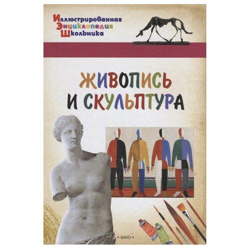 Купить Орехов А.А. Живопись и скульптура , Вако, Познавательная литература