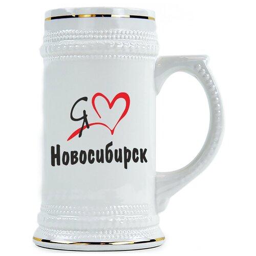 Пивная кружка Я люблю Новосибирск