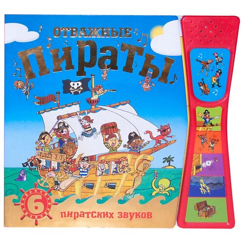 Купить Мозалева О. Книжка со звуками. Отважные пираты , Мозаика-Синтез, Книги для малышей