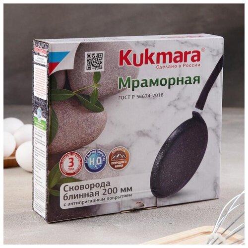 Сковорода блинная 20 см кофейный мрамор 4942181 сковорода d 24 см kukmara кофейный мрамор смки240а