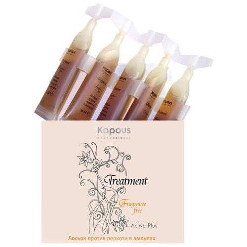 Kapous Professional Fragrance free Лосьон против перхоти Treatment Active Plus для волос и кожи головы в ампулах, 5 мл, 10 шт. недорого
