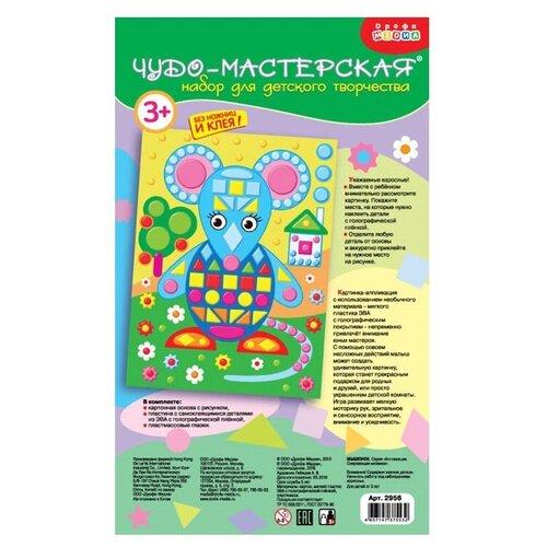 Купить Дрофа-Медиа Сверкающая мозаика. Мышонок (2956), Поделки и аппликации