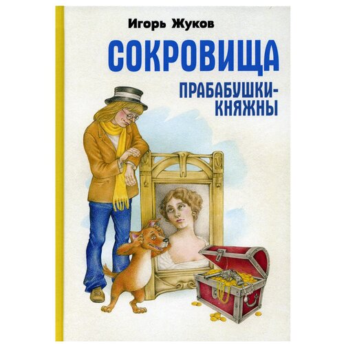 Сокровища прабабушки княжны: сказка-детектив
