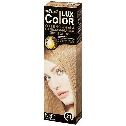 Bielita Color Lux Оттеночный бальзам-маска тон 21 Светло-русый, 100 мл недорого