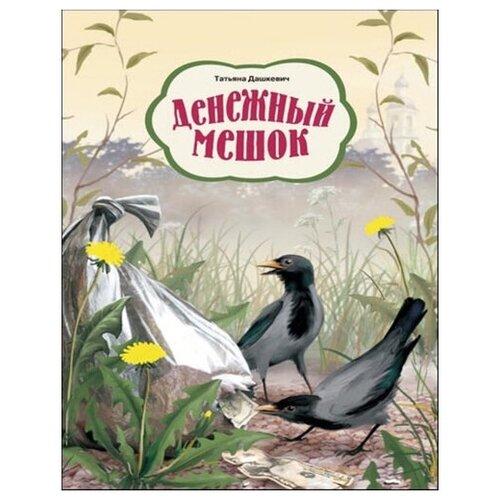 Денежный мешок, Татьяна Дашкевич, изд. Д. Харченко