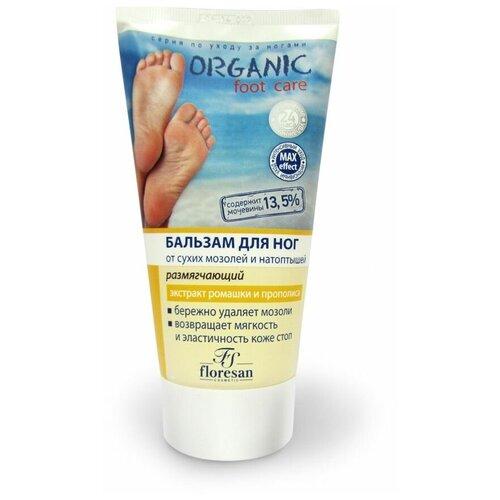 Floresan Organic foot care Бальзам для ног от сухих мозолей и натоптышей 150 мл