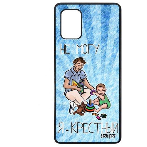 """Чехол на Galaxy A71, """"Не могу - стал крестным!"""" Отец Юмор"""