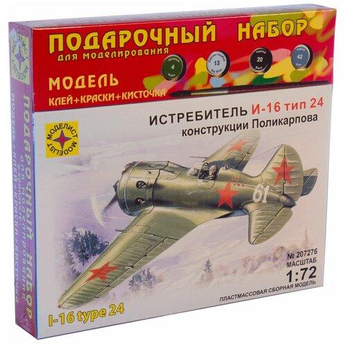 Купить Модель для сборки Моделист Авиация Истребитель И-16 тип 24 (1:72), Сборные модели