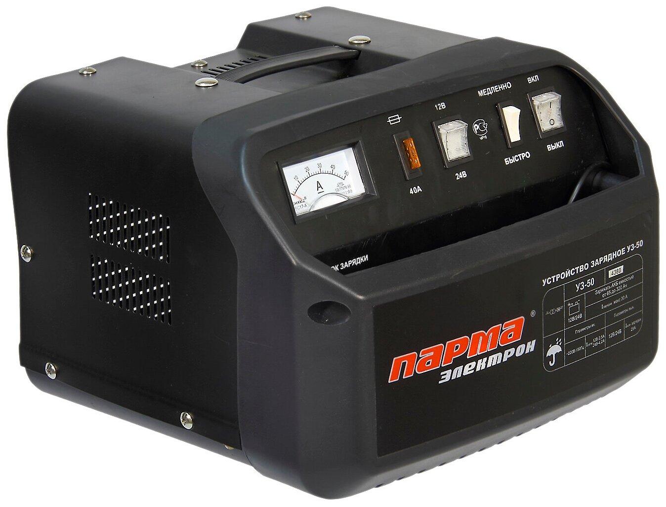 Зарядное устройство Парма УЗ-50