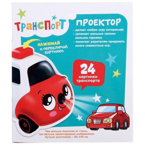 Фото - ZABIAKA Машинка-проектор Транспорт, цвет красный 4518193 машины дикие скричеры машинка трансформер спаркбаг л1