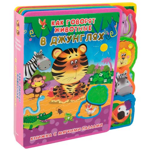 Фото - Омега Книжка EVA с вырубкой и пазлами. Как говорят животные в джунглях омега книжка eva с вырубкой и пазлами космос для малышей