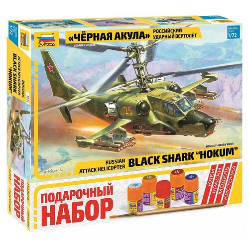 Сборная модель ZVEZDA Российский ударный вертолет Черная акула Ка-50 (7216PN) 1:72 сборная модель zvezda российский десантно штурмовой вертолет ми 8мт 7253pn 1 72