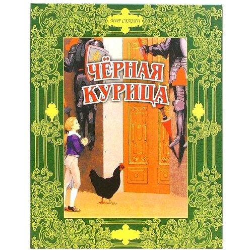 Погорельский А., Лермонтов М., Одоевский В.