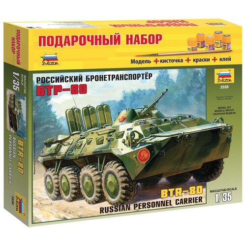Купить Сборная модель ZVEZDA Российский бронетранспортер БТР-80 (3558PN) 1:35, Сборные модели