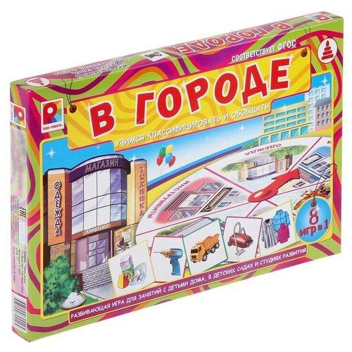 Фото - Настольная игра Радуга В городе С-641 настольная игра радуга в мире слов 2 первые слова с 923