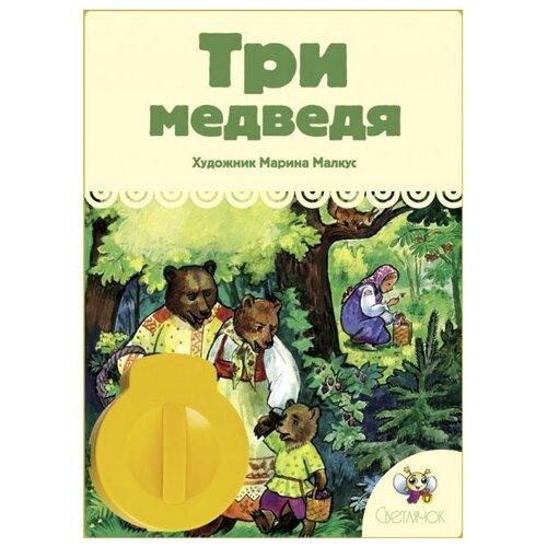 Диафильм Светлячок Три медведя. Л. Н. Толстой толстой л н л н толстой избранное