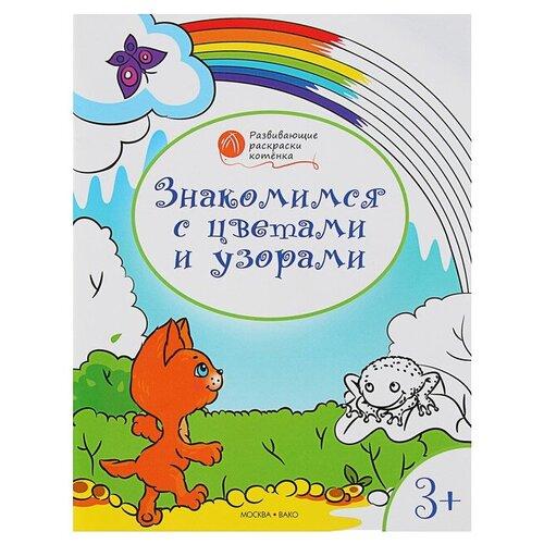 Вако Оранжевый котенок. Знакомимся с цветами и узорами: развивающие раскраски для детей 3–4 лет