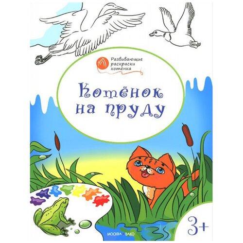 Вако Оранжевый котенок. Котёнок на пруду: развивающие раскраски для детей 3–4 лет