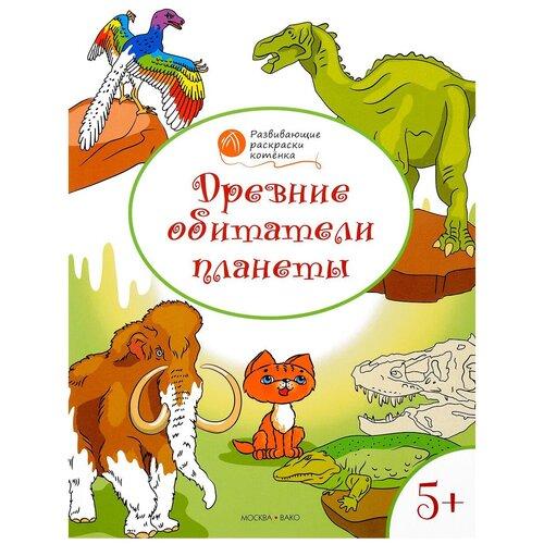 Вако Оранжевый котенок. Древние обитатели планеты: развивающие раскраски для детей 5–6 лет