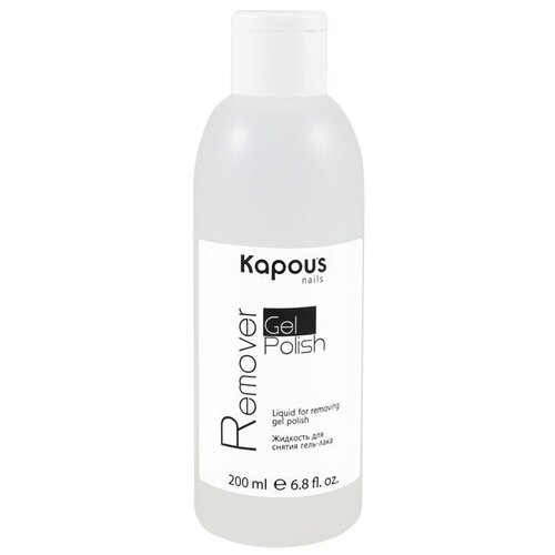 Kapous Professional Жидкость для снятия гель-лака Gel Polish Remover 200 мл runail professional жидкость для снятия мультилака и гель лака 2384 200 мл