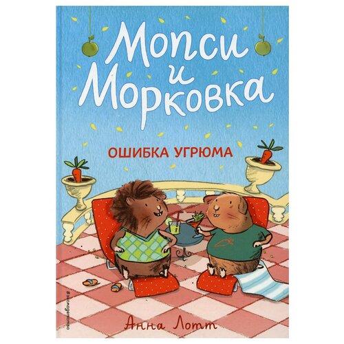Купить Ошибка Угрюма, ЭКСМО, Детская художественная литература