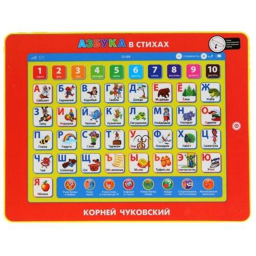 Купить Планшет Умка Первая Азбука Корнея Чуковского HX82015-R8 красный/желтый, Детские компьютеры