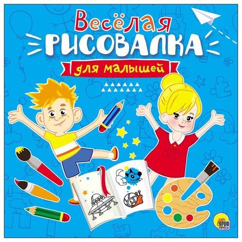 Проф-Пресс Рисовалка для малышей. Веселая недорого