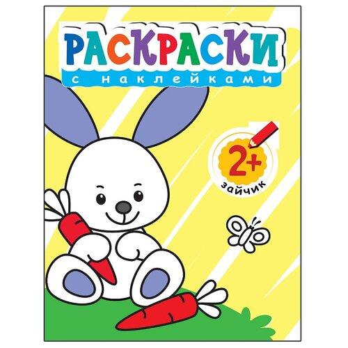 Мозаика-Синтез Раскраски с наклейками для малышей. Зайчик мозаика синтез комплект из 10 книг развивающие наклейки для малышей 1