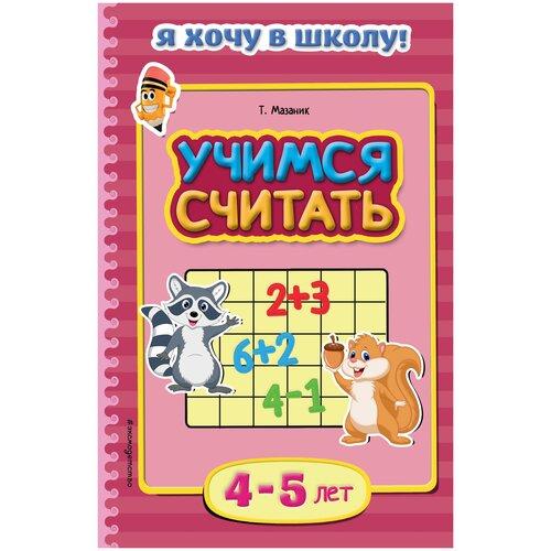 Купить Мазаник Т.М. Учимся считать: для детей 4-5 лет , ЭКСМО, Учебные пособия
