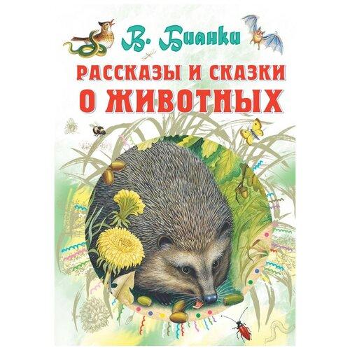 Купить Бианки В.В. Рассказы и сказки о животных , Малыш, Детская художественная литература