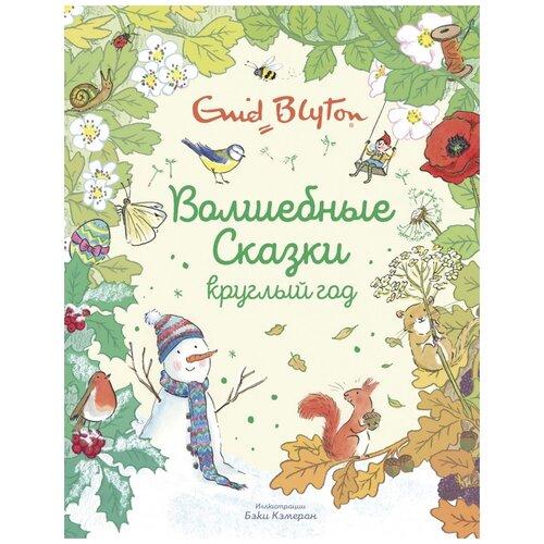 Купить Энид Блайтон Волшебные сказки круглый год , Махаон, Детская художественная литература