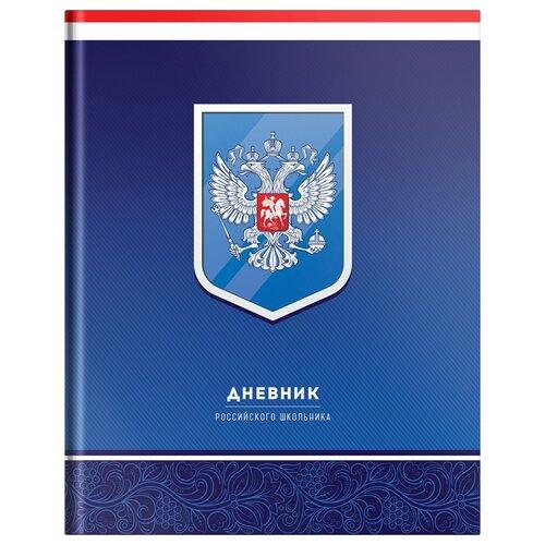 Купить ArtSpace Дневник Российского школьника синий, Дневники