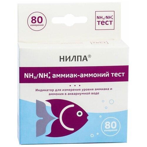 Фото - Nilpa NH3/NH4 аммиак-аммоний тест тесты для аквариумной воды, 3 шт., 15 мл кондиционер для аквариумной воды aquacons антихлор 50 мл