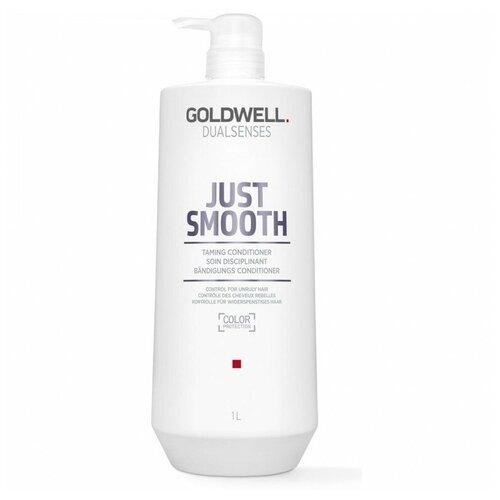 Купить Goldwell Dualsenses кондиционер Just smooth taming conditioner усмиряющий для непослушных волос, 1000 мл