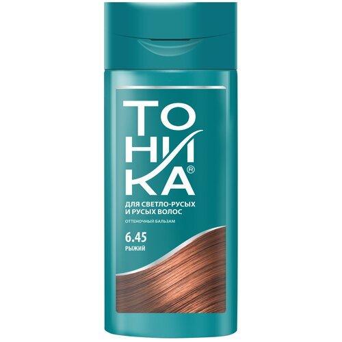 Тоника оттеночный бальзам для светло-русых и русых волос 6.45 Рыжий, 150 мл