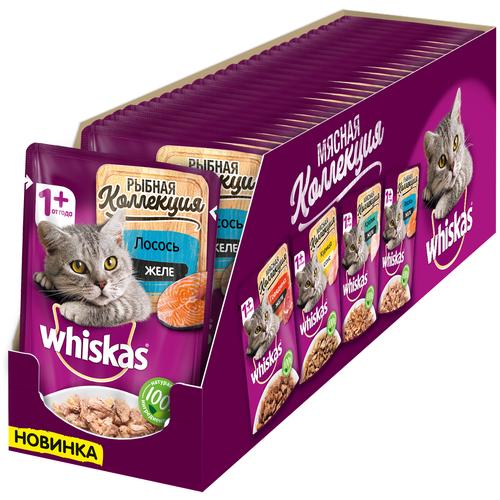 Фото - Влажный корм для кошек Whiskas с лососем 28 шт. х 85 г (кусочки в желе) влажный корм для котят whiskas беззерновой с телятиной 24шт х 85 г кусочки в желе