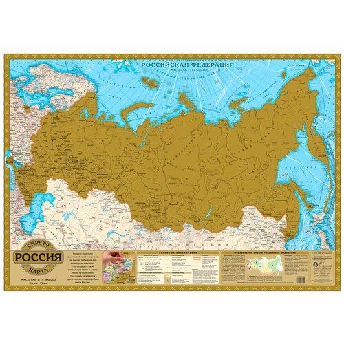 Геоцентр Скретч-карта Россия (СК_РФ14,5АГТ), 59 × 42 см