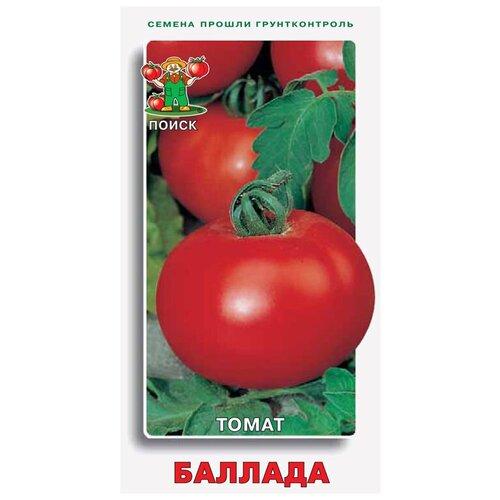 Семена ПОИСК Томат Баллада 0.1 г семена поиск томат аделина 0 1 г