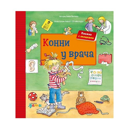Купить Бахман Л. Конни у врача , Альпина Паблишер, Детская художественная литература