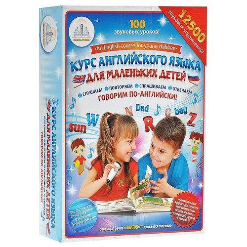 Купить Курс английского языка для маленьких детей, Знаток (книги для говорящей ручки, комплект) , Обучающие материалы и авторские методики