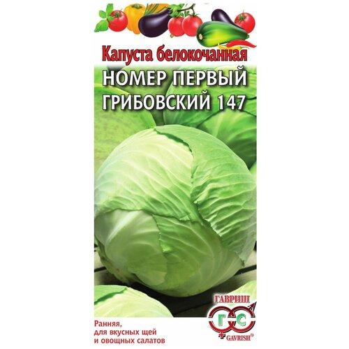Семена Гавриш Традиция Капуста белокочанная №1 Грибовский 147 0,5 г, 10 уп. семена гавриш арбуз черный принц 1 г 10 уп