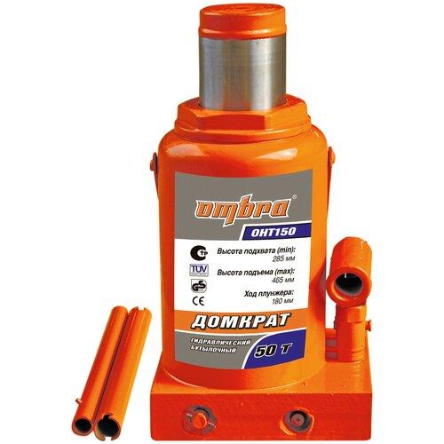 Фото - Домкрат бутылочный гидравлический Ombra OHT150 (50 т) оранжевый домкрат гидравлический ombra oht103 бутылочный 3т [55410]