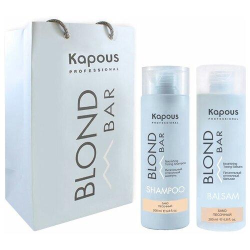 Kapous Professional Набор Blond Bar для блондинок оттеночный Песочный (Шампунь 200 мл + Бальзам 200 мл)