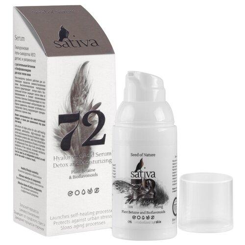 Sativa Serum №72 Гиалуроновая гель-сыворотка для лица детокс и увлажнение, 30 мл