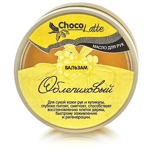 Бальзам-масло для рук ChocoLatte Облепиховый 60 мл