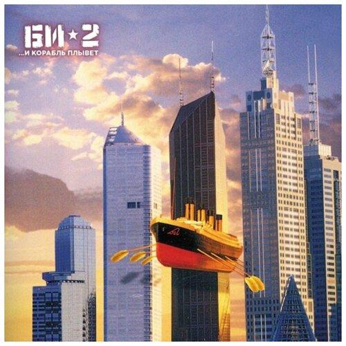 Виниловая пластинка Мистерия Звука Би-2 И Корабль Плывет... (2LP)