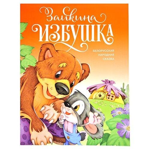 Зайкина избушка изд. Д. Харченко