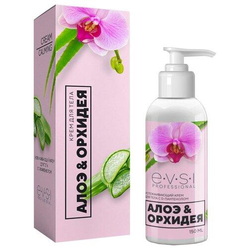 Купить Крем для тела EVSI успокаивающий Алоэ и орхидея, 150 мл