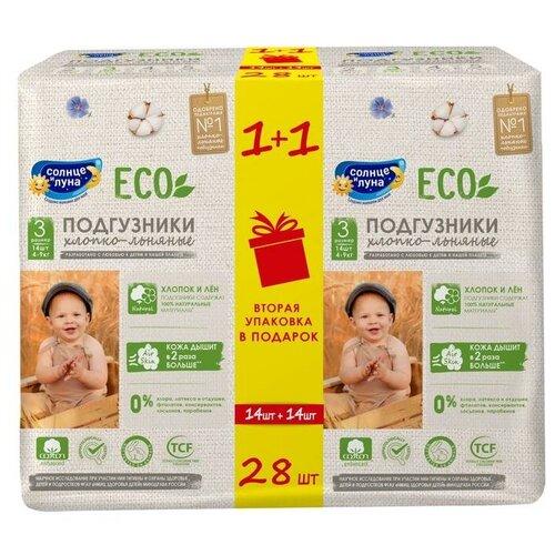 Купить Солнце и Луна подгузники Eco 3 (4-9 кг), 14 шт., 2 уп., Подгузники